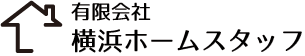 横浜ホームスタッフ